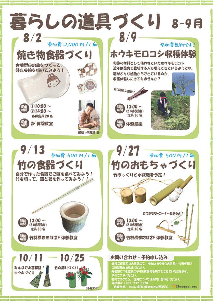 粘土の形成と絵付けができる陶芸体験、和帚の材料に使われていたホウキモロコシ、竹を切って削ってつくる食器とおもちゃ。暮らしに関わる道具達を手作りしちゃいます!
